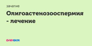 Олигоастенозооспермия