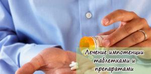 Новые методы лечения импотенции