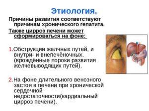 Причины возникновения гепатита С