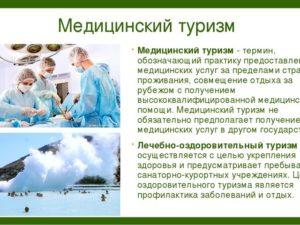 Медицинский туризм: особенности процесса