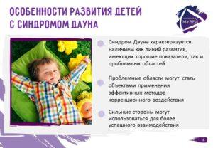 Воспитание ребенка с синдромом Дауна