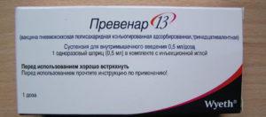 Можно ли совмещать прививку превенар и прием бронхомунала