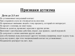 аутизм или зпрр?