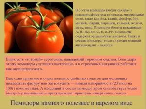 Свойства помидора: польза и вред