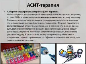 АСИТ: аллерген-специфическая иммунотерапия