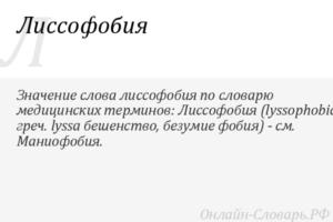 Лиссофобия.