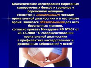 Биохимическое и гормональное обследование при беременности (продолжение...)