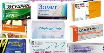 Что нужно знать о лекарственных средствах, принимаемых при мигрени (продолжение...)