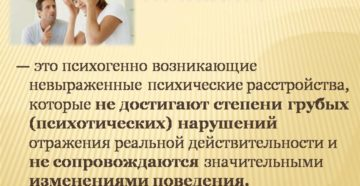 Психогенные половые дисфункции (сексуальные неврозы)