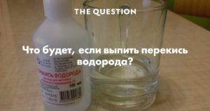 подскажите ребенок выпил 3% перекись водорода что делать???