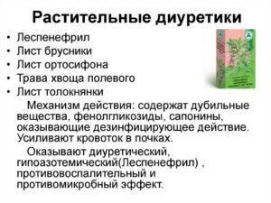 Лекарственные травы: побочные эффекты