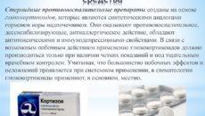 Астма, стероиды и другие противовоспалительные препараты