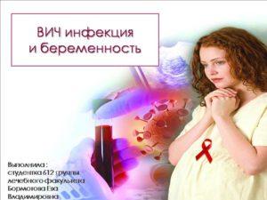 Беременность и ВИЧ-инфекция (продолжение...)