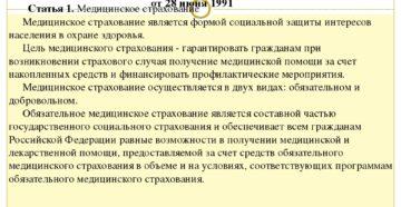 Закон О медицинском страховании граждан в Российской Федерации
