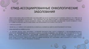 СПИД-ассоциированные онкологические заболевания