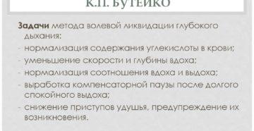 Метод волевой ликвидации глубокого дыхания (ВЛГД) К.П. Бутейко