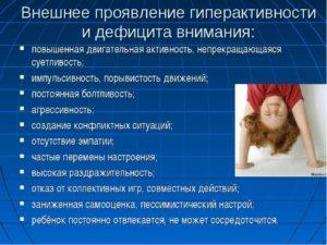 Симптомы синдрома дефицита внимания с гиперактивностью (СДВГ)