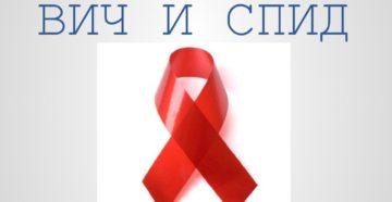 ВИЧ / СПИД
