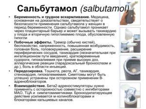 Сальбутамол при грудном вскармливании