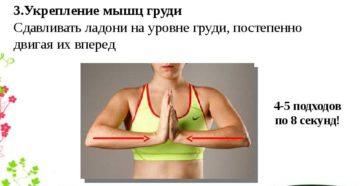 Упражнения на укрепление мышц грудной клетки
