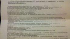 Эхографическое исследование во II и III триместрах беременности (продолжение...)