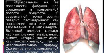 Воспалительные заболевания плевры