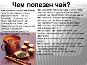 Чем полезен чай?