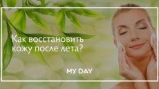 Основы восстановления кожи после лета