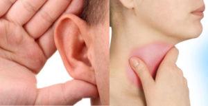 болит горло, заложено ухо