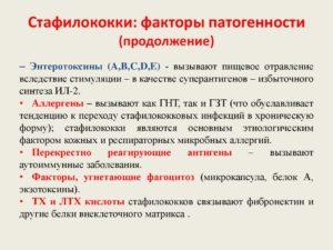 Стафилококки (продолжение...)