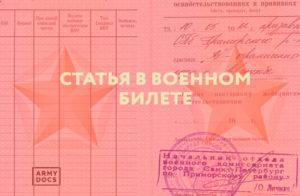 статья 20 б в военном билете