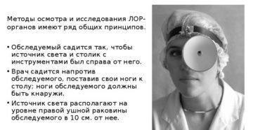 Методы исследования ЛОР-органов